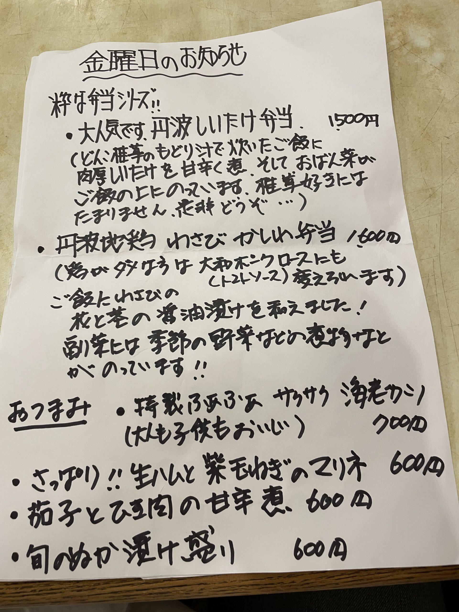 恵比寿 京料理 花わさび縁 2021年8月20日 お弁当メニュー